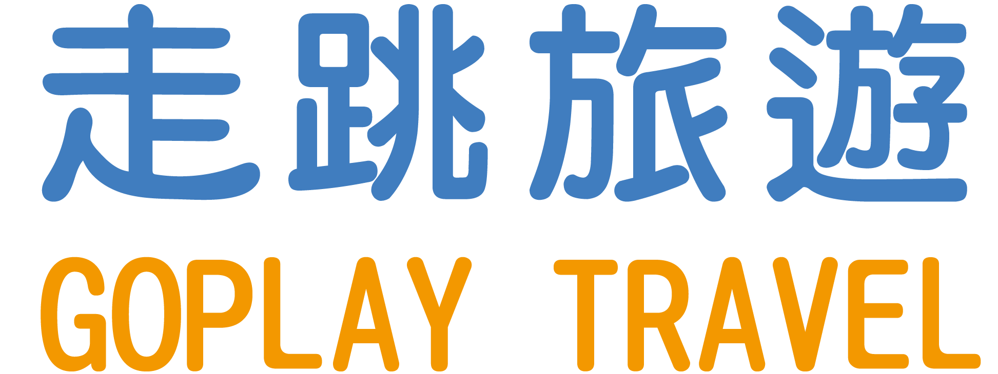 走跳旅遊 | GOPLAY TRAVEL